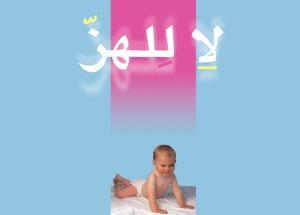 why_arabic