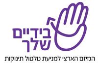 לוגו בידיים שלך